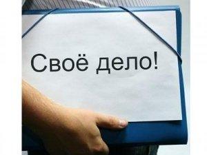 До 1 миллиона рублей могут получить Ангарские предприниматели, вовремя подав заявку на предоставление субсидий