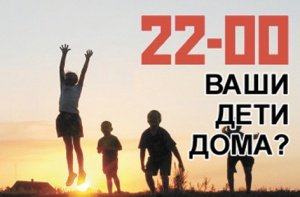 С 1 октября «комендантский час» для несовершеннолетних начинается в 22 часа