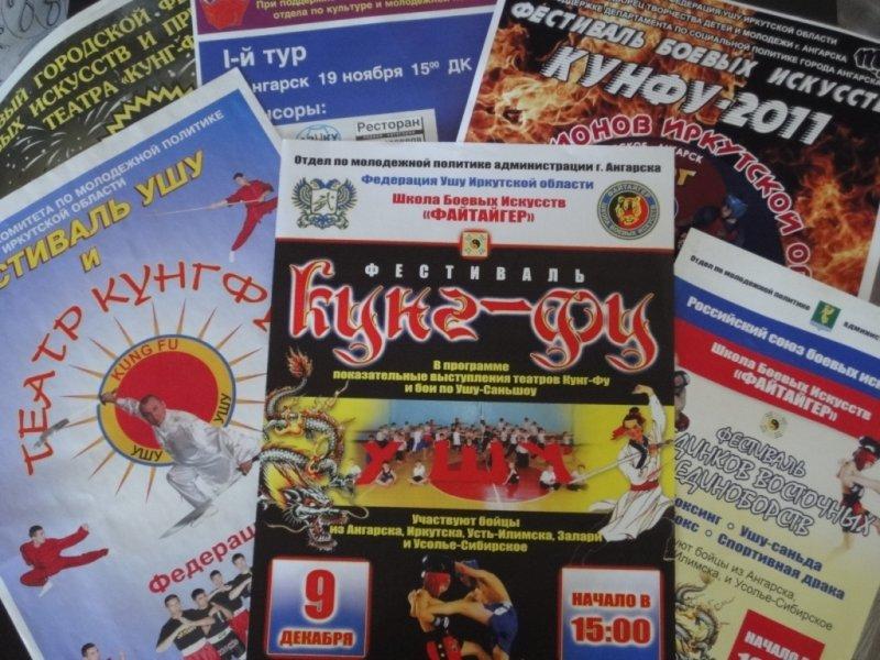 ФЕСТИВАЛЬ БОЕВЫХ ИСКУССТВ «КУНГ-ФУ-2013» ПРОЙДЕТ В АНГАРСКЕ