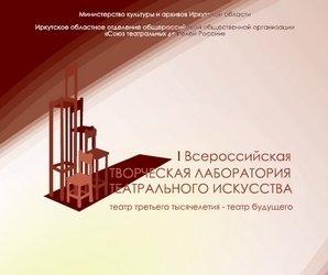 В Иркутске впервые организуют творческую лабораторию театрального искусства