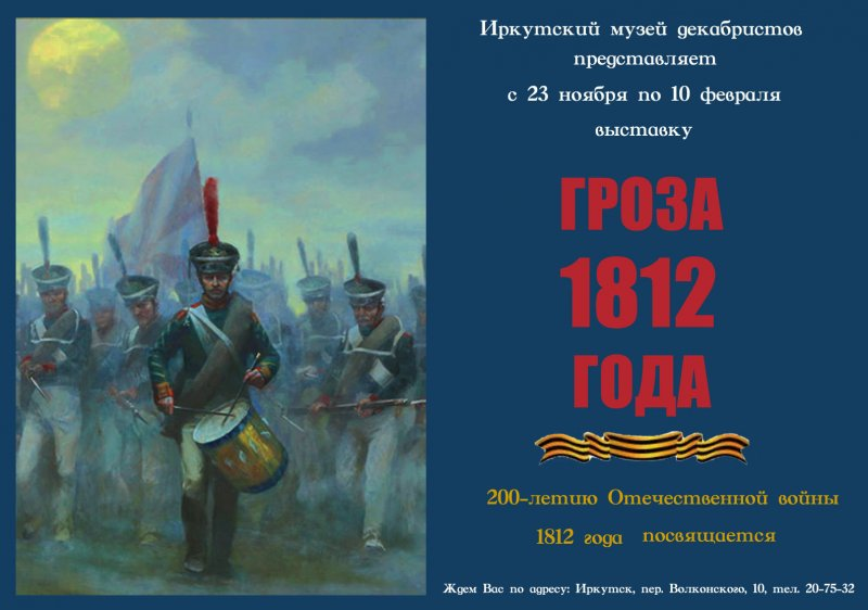 23 ноября в 14.00 в Доме-музее Волконских (пер. Волконского, 10) открывается выставка «Гроза 1812 года», посвященная 200-летию Отечественной войны 1812 года.