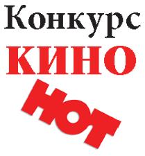 Победитель конкурса 'Кино hot' от 30 ноября 2012г