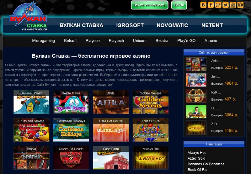 www вулкан казино com