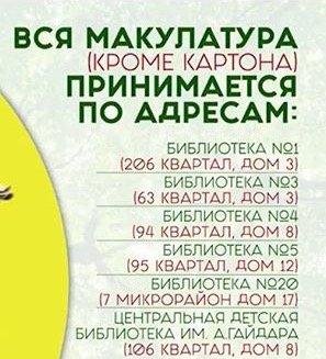 Иркутск макулатура акция мега макулатура казань