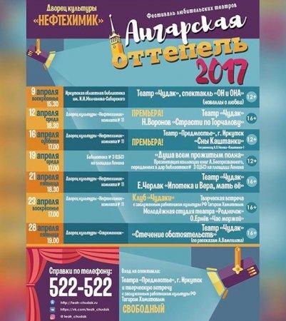 В Ангарске стартует фестиваль любительских театров