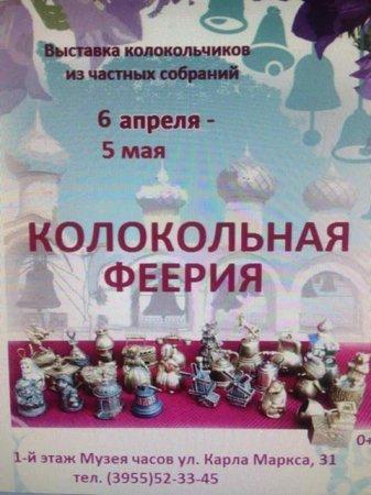 В ангарском Музее Часов представят колокольчики со всего мира