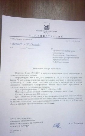 Иркутские предприниматели выйдут на митинг