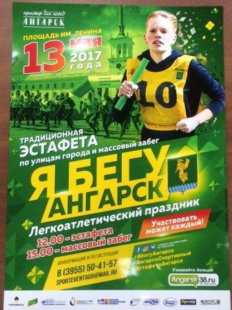 В Ангарске вместе с традиционной эстафетой пройдет массовый забег