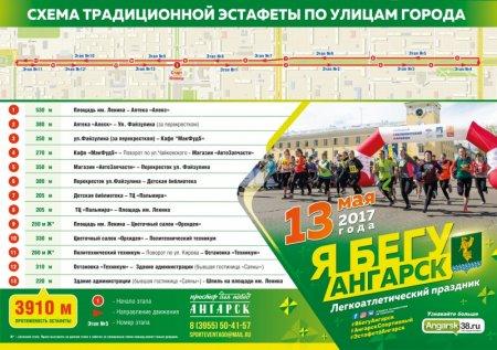 В связи с проведением легкоатлетической эстафеты 13 мая в центре города будет перекрыто движение