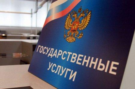 О возможностях получения государственных услуг ФНС России на едином портале государственных услуг