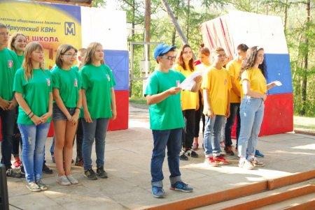 Четыре команды из школьников и студентов, приехавших в лагерь из 13 муниципалитетов Иркутской области, сражались за звание самых веселых и находчивых.
