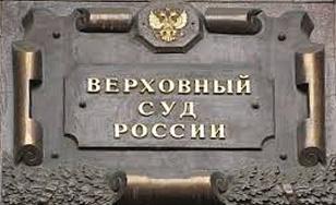 Верховный суд России оставил без изменений решение Иркутского областного суда «по делу Водоканала»