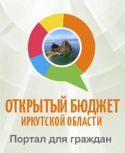 Иркутская область вошла в число лидеров среди субъектов РФ по уровню раскрытия информации о бюджете