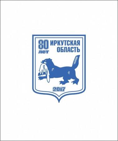 Дни Иркутской области пройдут в Москве с 9 по 16 октября