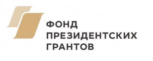 Иркутская область вошла в число регионов-лидеров по числу победителей конкурса президентских грантов