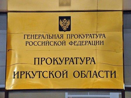 Руслан Болотов поздравил работников прокуратуры с профессиональным праздником