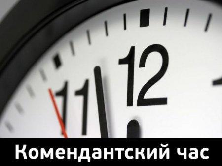 С 1 апреля «комендантский час» в Иркутской области начинается с 23 часов