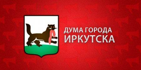 Первое заседание Молодежной думы города Иркутска состоится 6 апреля