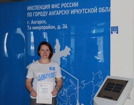 Налоговый инспектор из Ангарска стала финалистом проекта ФНС России «Сделай карьеру сам»