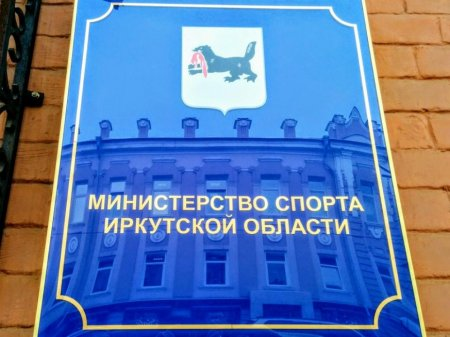 В Иркутской области возобновили проведение Спартакиады северных территорий