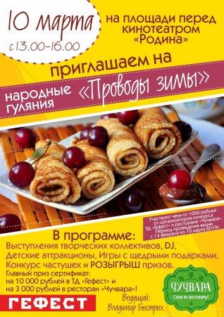 «Масленичный Бум» пройдет в Ангарске 10 марта