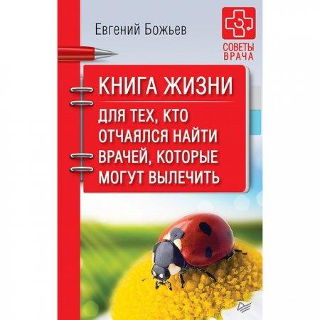 Презентация книги Евгения Божьева пройдет в Шелехове