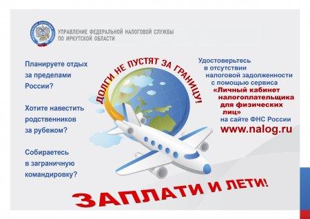 Долги не пустят за границу!!! Заплати и лети!!
