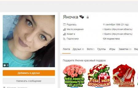 В Иркутской области подозреваемая в серии мошенничеств в сети Интернет предстанет перед судом