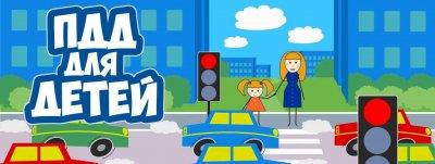 Госавтоинспекция Рязанской области запускает курс онлайн-уроков по безопасности дорожного движения