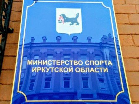 Иркутская область получит федеральное финансирование на строительство трех объектов спорта