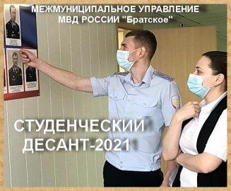 """""""Студенческий десант"""" Братска делится своими впечатлениями о работе полиции в социальных сетях"""