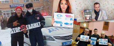 В поддержку социального раунда подмосковной Госавтоинспекции «Стоп – гаджет!» выступили знаменитые артисты и музыканты