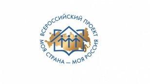 Открыт приём заявок на XVIII Всероссийский конкурс «Моя страна – моя Россия»