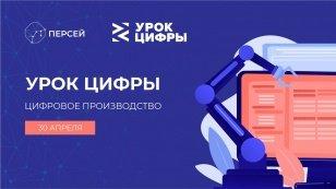 В Иркутской области состоится «Урок цифры», посвящённый цифровому производству