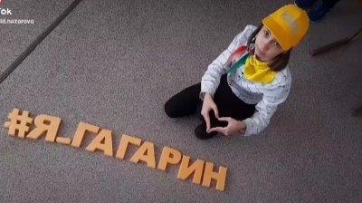 В Красноярском крае ЮИДовцы присоединились к флешмобу «Я_Гагарин»