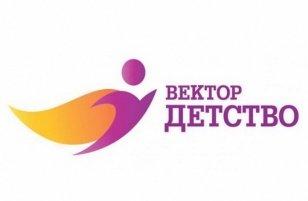 Жители Иркутской области могут представить свои социальные проекты на всероссийском конкурсе «Вектор детства»