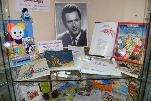 К 95-летию со дня рождения Марка Сергеева открылась выставка и пройдёт областная литературная акция