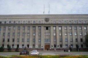 15 сентября 2021 года в Иркутской области объявлено днем траура