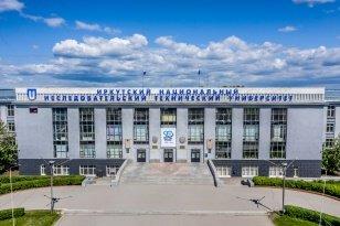Иркутский политех стал участником программы «Приоритет 2030»