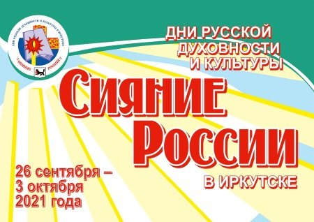 Около ста мероприятий пройдет в Дни русской духовности и культуры в Иркутске