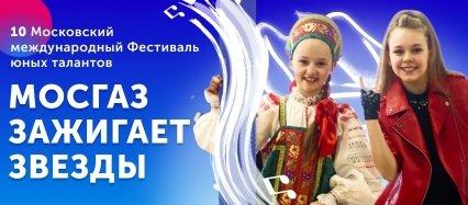 Стартовал прием заявок на X фестиваль юных талантов «МОСГАЗ зажигает звезды»