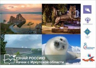 В Иркутской области стартовал проект #Узнай Россию 2021