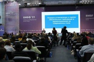 Врачи Приангарья приняли участие во II Байкальском Медицинском Бизнес Форуме