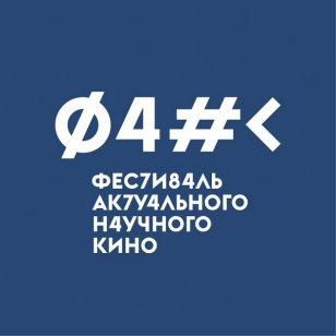 Фестиваль актуального научного кино открыл прием заявок на участие в Днях научного кино ФАНК