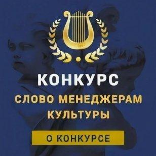 Стартовал всероссийский конкурс «Слово менеджерам культуры» - 2021